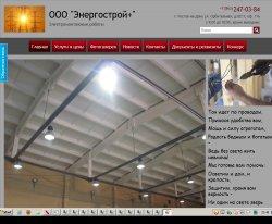 Енергобуд, ТОВ, Ростов-на-Дону : сайт - http://kovshun.umi.ru