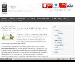 Ай-Експо системи посилення стільникового зв'язку : сайт - http://www.iexpo.com.ua