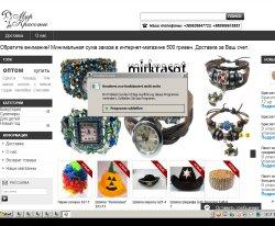 """""""Мир красоты"""" - бижутерия, украшения, сувениры, подарки, оптом в Одессе на седьмом километре. : сайт - http://mirkrasot.com"""