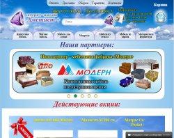 інтернет магазин Аметист Плюс : сайт - http://ametist-plus.com.ua
