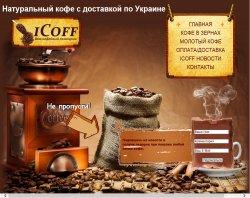 iCoff.com.ua - тільки натуральна кава : сайт - http://icoff.com.ua