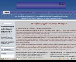 Юридичні послуги, бухгалтерські послуги за низькими цінами : сайт - http://yurvs.ru