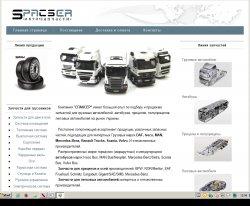 """Автозапчастини - """"СПАКСЕР"""" : сайт - http://www.spacser.com.ua"""