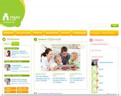 Національний інформаційний проект для молодих батьків : сайт - http://www.teddyclub.ua