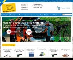 Прокат та продаж знаряддя для активного відпочинку та туризму. : сайт - http://vsvs.com.ua/