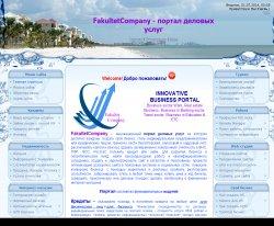 Портал ділових послуг : сайт - http://fakultetcom.ru/
