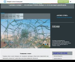 Тонування стекол в Києві : сайт - http://antico.at.ua/