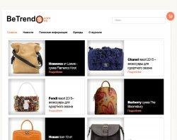 Betrends.com.ua – интернет-журнал о моде : сайт - http://betrends.com.ua/
