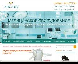 Медицинское оборудование : сайт - http://nikator.com.ua/