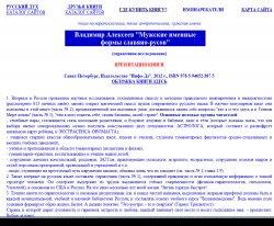 Чоловічі іменні форми слов'яно-русів, Володимир Алексєєв : сайт - http://chelovek.vnimanie.es