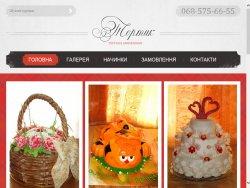 Торти на замовлення у Львові : сайт - http://tortyk.com