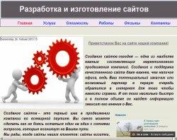 Разработка и изготовление сайтов : сайт - http://site-ua.tk/