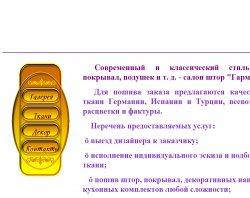 """Салон штор """"Гармония"""" - шторы и покрывала любой сложности : сайт - http://shtorochka.in.ua"""
