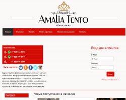 Амалія тенти - Магазин жіночого одягу : сайт - http://amaliatento.ru