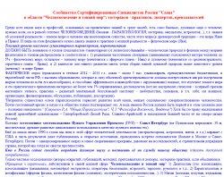 Сообщество специалистов – эзотериков России «СЛАВА» : сайт - http://vnimanie.es