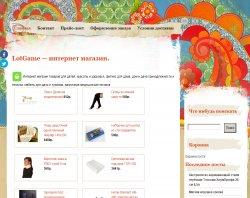 LotGame - интернет магазин. : сайт - http://lotgame.ru