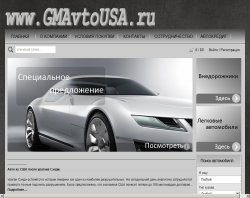 Авто з США - Автомобілі з Америки. : сайт - http://www.gmavtousa.ru