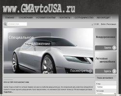Авто из США - Автомобили из Америки. : сайт - http://www.gmavtousa.ru