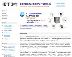 ЕВРОТЕХЕЛЕКТРОМОНТАЖ, ТОВ : сайт - http://ielectro.net.ua