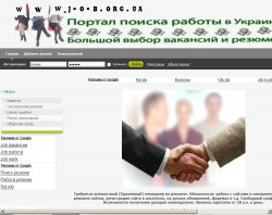 Портал трудоустройства в Украине : сайт - http://j-o-b.org.ua