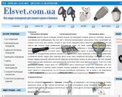 Elsvet - інтернет магазін світлової техніки : сайт - http://elsvet.com.ua