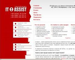Розробка сайтів, студія web-дизайну ITassist м. Кременчук : сайт - http://www.itassist.net.ua