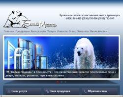 """Металлопластиковые окна и двери в салоне """"Белый медведь"""" г. Кременчуг : сайт - http://www.belyj-medved.com"""