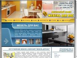 """Компанія """"МЕБЛІ ДЛЯ ВАС"""" : сайт - http://www.mdv.pl.ua"""
