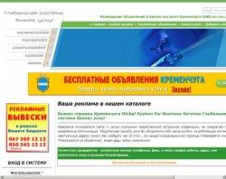 """Интернет - маркетинг"" Рекламное web агентство города Кременчуга : сайт - http://www.gsbs.com.ua"
