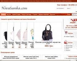 Інтернет магазин сумок NovaSumka Україна : сайт - http://www.novasumka.com