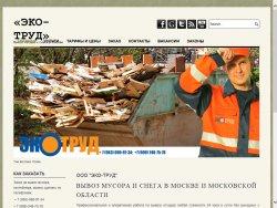 "ООО ""ЭКО-ТРУД"" : сайт - http://www.eko-trud.com"