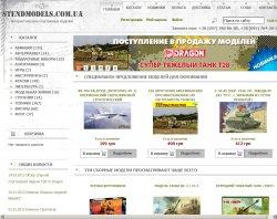 Інтернет-магазин пластикових збірних моделей Stendmodels : сайт - http://www.stendmodels.com.ua