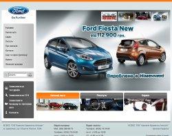 """Офіційний дилер Ford в Кременчуці """"Компанія Кременчук Автосвіт"""" : сайт - http://www.ford-kremenchug.com.ua"""