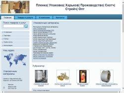 Упаковочные материалы ЧП : сайт - http://logistikpak.nastart.com.ua