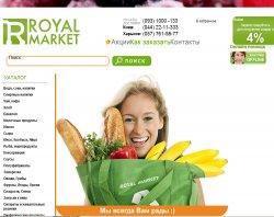 Роял Маркет Інтернет супермаркет продуктів харчування : сайт - http://royalmarket.com.ua