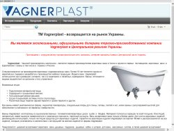 ТОВ Висота : сайт - http://vagnerplast.kiev.ua