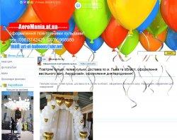 Оформление воздушными шарами, доставка шаров : сайт - http://aeromania.at.ua