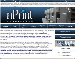 Типография nPrint : сайт - http://www.nprint.com.ua
