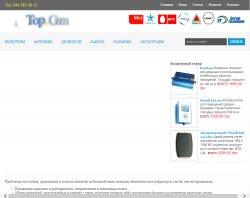 top.gsm -  усиление мобильной связи. : сайт - http://www.topgsm.com.ua