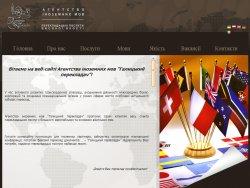 """Агентство иностранных языков """"Галицкий переводчик"""" : сайт - http://www.halpereklad.com.ua"""