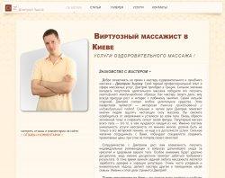Виртуоз классического массажа : сайт - http://dz-massage.com.ua