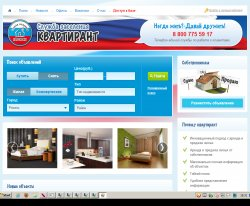 "Служба Заселення  ""Квартирант"" : сайт - http://kvservice.su"