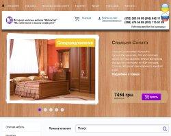 Интернет магазин мебели - МеблиХит : сайт - http://meblihit.com.ua
