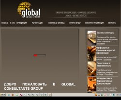 Global Consultants Group : сайт - http://www.gcgroup.com.ua