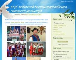 Клуб любителів українських народних пісень і східно європейського фольклору : сайт - http://ukr-pisni.at.ua