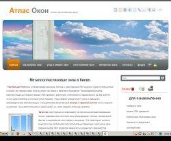 Атлас вікон : сайт - http://www.atlasokon.com.ua/