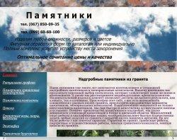 Пам'ятники з граніту, гранітна бруківка : сайт - http://www.granit-monuments.net