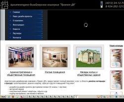 Проект-ДВ : сайт - http://www.proekt-dv.ru