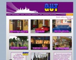 """Меблі в Харкові. Салон меблів """"Гуд"""" : сайт - http://www.gut.in.ua"""