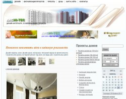 Дизайн квартир, проекты домов. : сайт - http://www.architec.te.ua